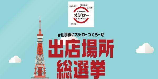 スシロー出店場所総選挙でお食事券2000円分が500名様に当たる ~19/6/12