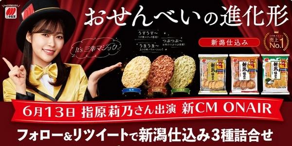 キャンペーン 三幸 製菓